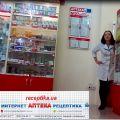 Фото к отзыву о Аптека Рецептика