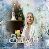 Оксана Бурда