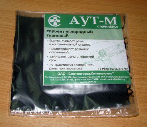 Аптечка в вашем кармане - углеродные салфетки АУТ-М.